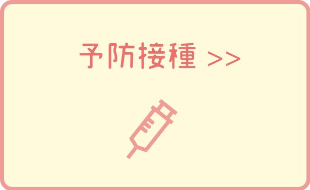 インフルエンザ各予防接種