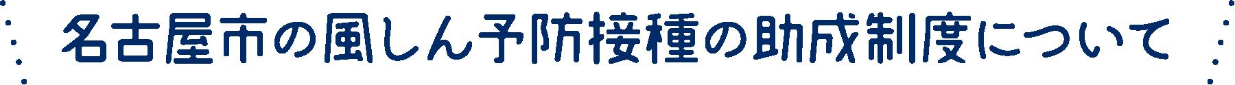 名古屋市の風しん予防接種の助成制度について
