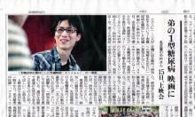 映画「Answer」が中日新聞で紹介されました!