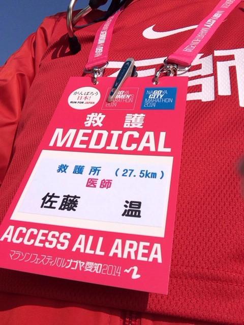 マラソンフェスティバル ナゴヤ・愛知2014