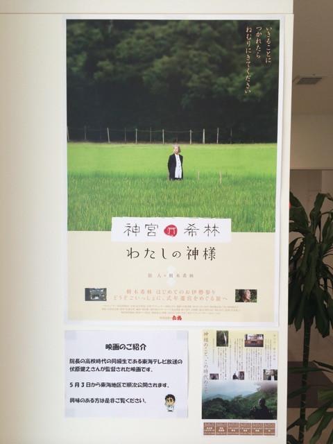 待合室に映画のポスター!