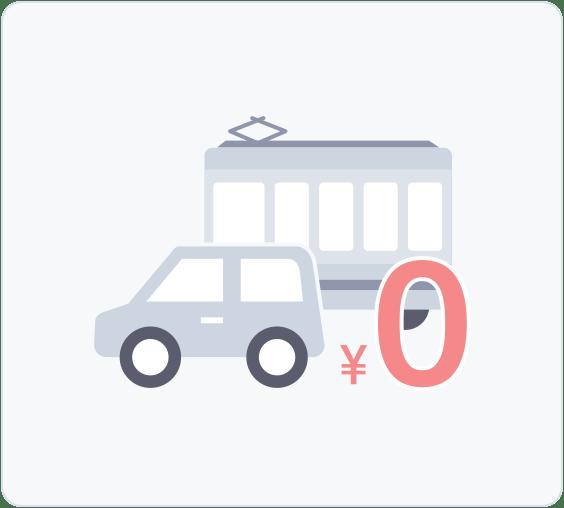 オンライン診療は交通費がかかりません。