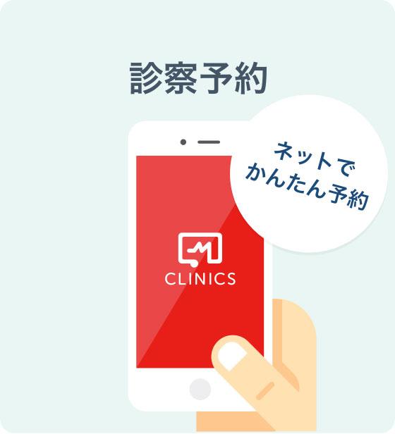 オンライン診療はネットで簡単予約
