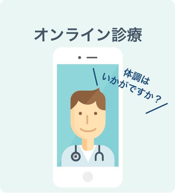 オンライン診療で対面せずに診療が受けられます