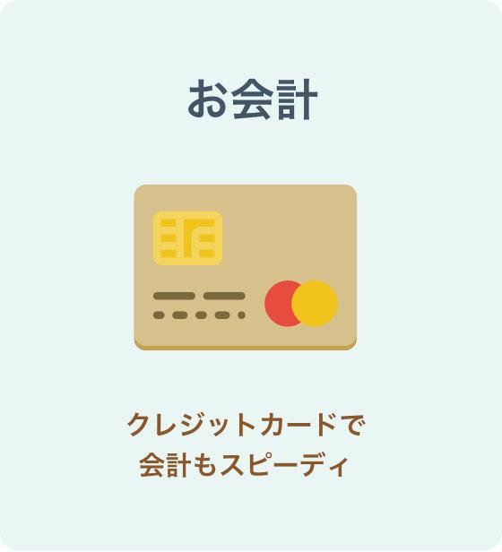 オンライン診療のお会計、クレジットカード可