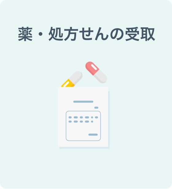 オンライン診療_薬・処方箋の受取