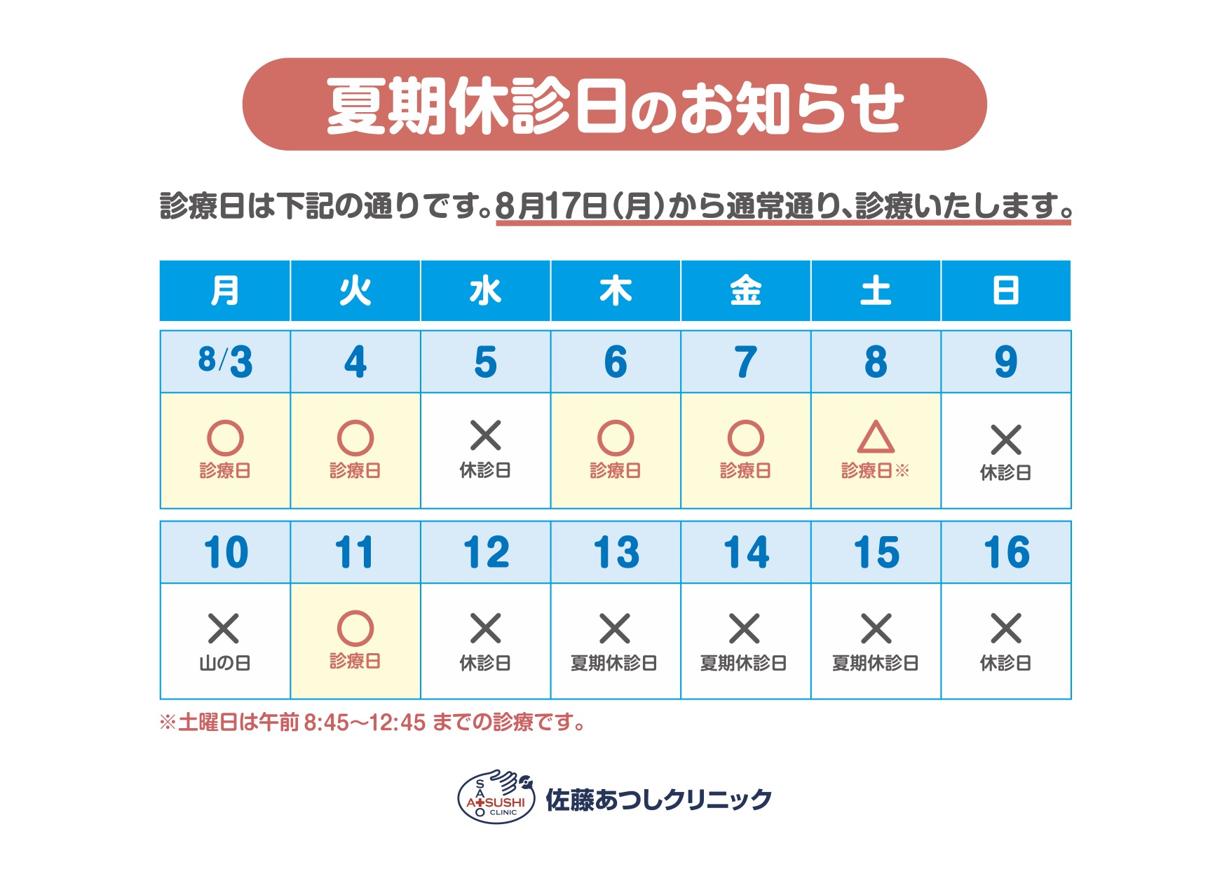 お盆休み【8月12日〜16日】のお知らせ