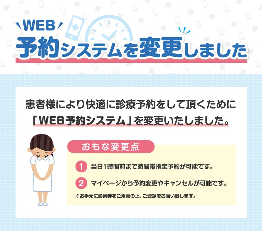 WEB予約システムを変更しました