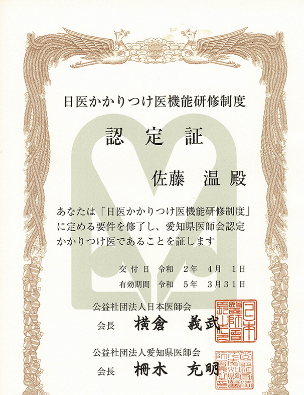 「愛知県医師会認定かかりつけ医」に認定されました